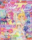 【雑誌】アイカツスターズ!公式ファンブック STAR6 2018年2月号