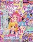 【雑誌】アイカツスターズ!公式ブック STAR1 2017年4月号