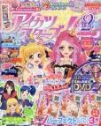 【雑誌】アイカツスターズ!公式ファンブック STAR2 2017年7月号