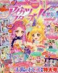 【雑誌】アイカツスターズ!公式ファンブック STAR5 2017年12月号