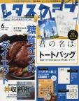 【雑誌】レタスクラブ '17 6月増刊号 君の名は。トートバック付 特装版