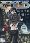 【雑誌】BE・BOY GOLD-ビーボーイゴールド- 2016年8月号