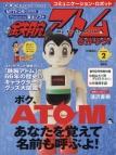 【雑誌】コミュニケーション・ロボット 週刊 鉄腕アトムを作ろう! 2号