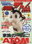 【雑誌】コミュニケーション・ロボット 週刊 鉄腕アトムを作ろう! 3号