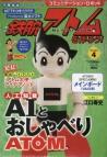 【雑誌】コミュニケーション・ロボット 週刊 鉄腕アトムを作ろう! 4号