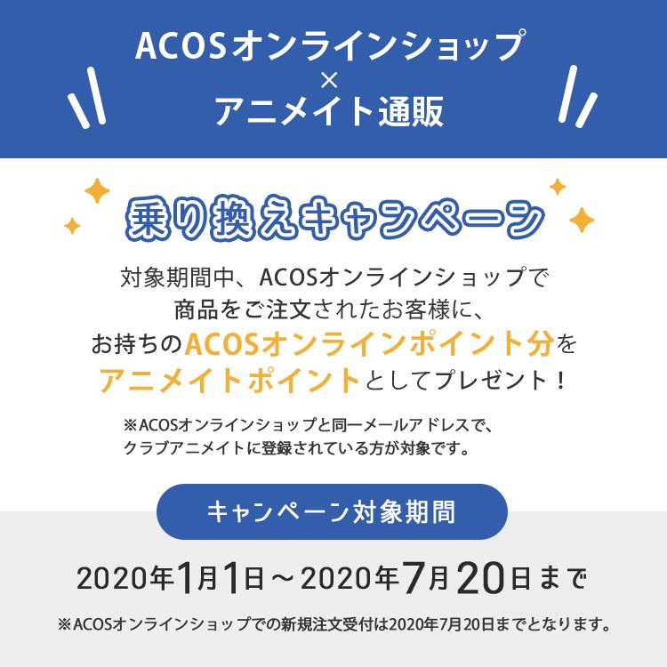 ACOSオンラインショップ×アニメイト通販乗り換えキャンペーン
