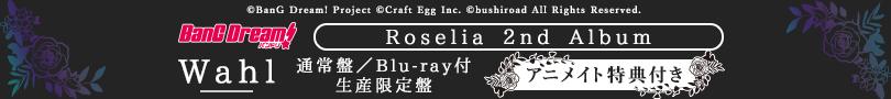 BanG Dream! バンドリ! Roselia Wahl