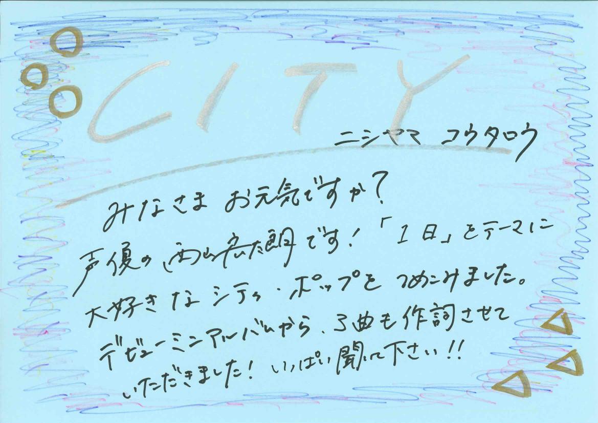 西山宏太朗_POP