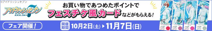 アイドリッシュセブン~6th Anniversary Fes.フェア inアニメイト~