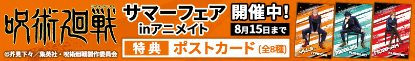 「呪術廻戦」サマーフェア in アニメイト